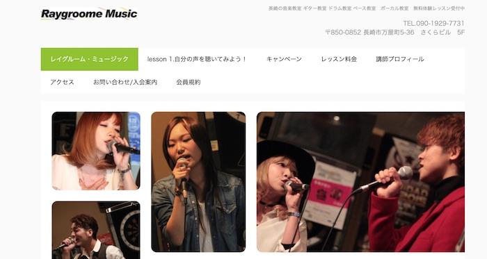 レイグルーム・ミュージック