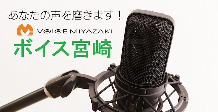 voice.miyazaki
