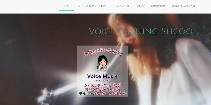 voicetrainig.nagasaku