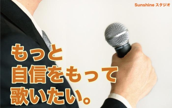 Sunshineスタジオ山形
