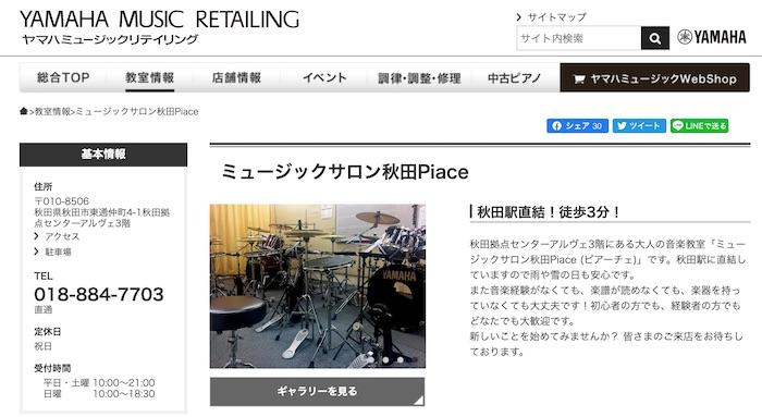 ミュージックサロン秋田Piace ヤマハミュージック